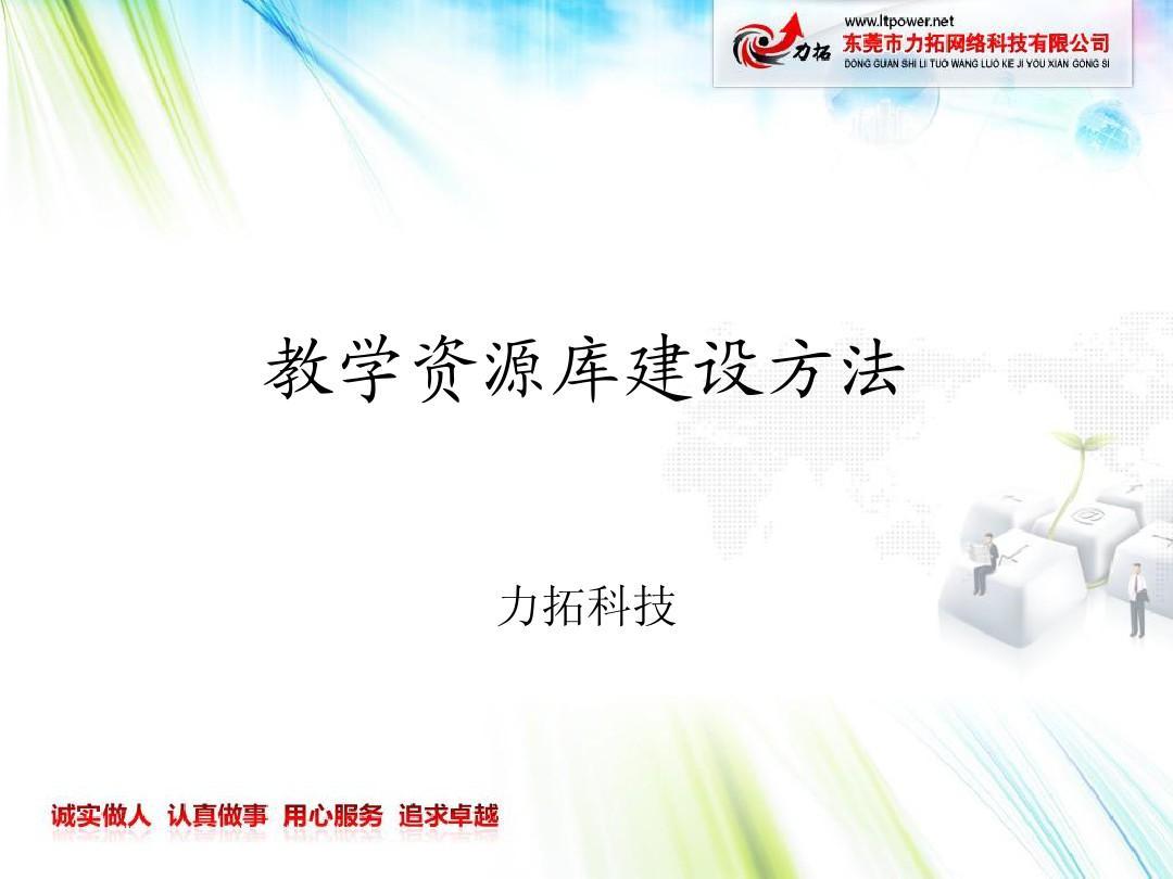 教学资源库建设方法(高校篇)