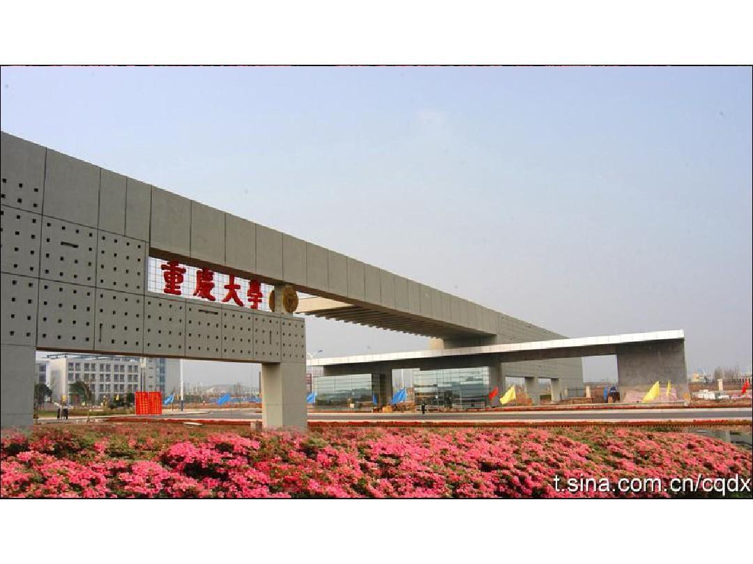 中国著名大学风景高清图  重庆大学