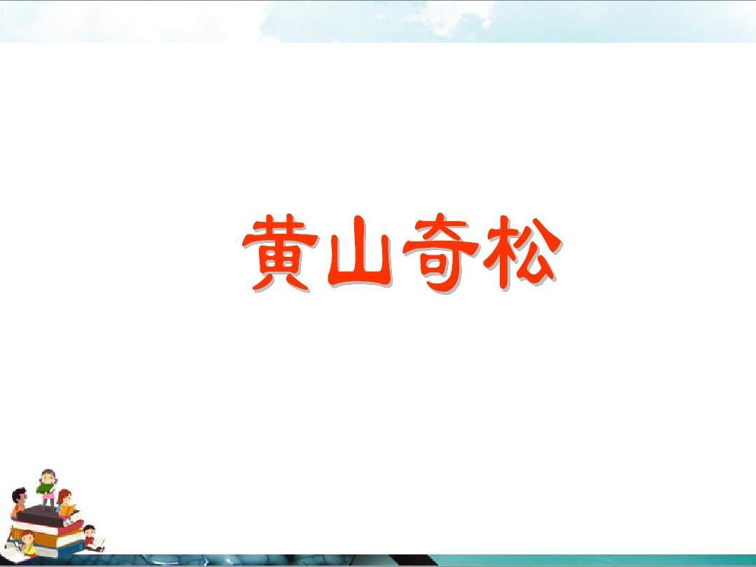 【教学】五语文上精品v教学备课资料包(黑色)-16.黄山奇松pptdnf课件年级火山图片