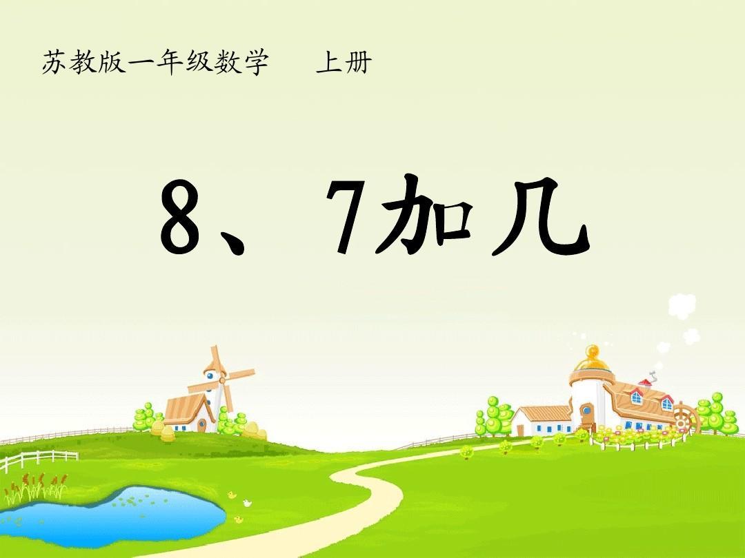 课堂一教学小学课件年级教案高效上册教案苏教版78走马川数学v课堂图片