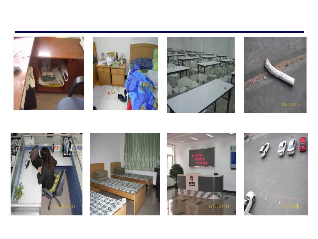 办公室5s管理知识培训ppt图片