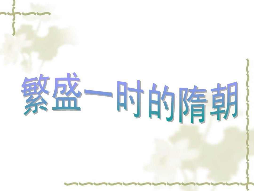 1.1.5 繁荣一时的隋朝 课件 人教版新课标七年级下册