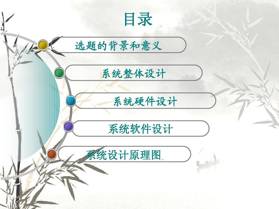 目录 选题的背景和意义 系统整体设计 系统硬件设计