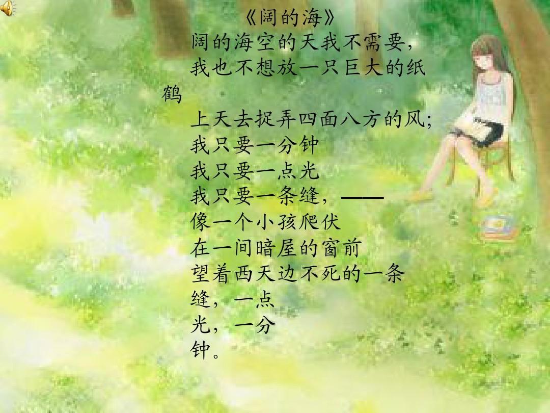 2012年12月徐志摩诗集 1组办ppt