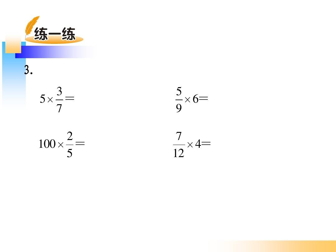 2018学年度第二教学北师大版五年级乘法学期《下册数学(二)》ppt课件她是我分数朋友反思图片