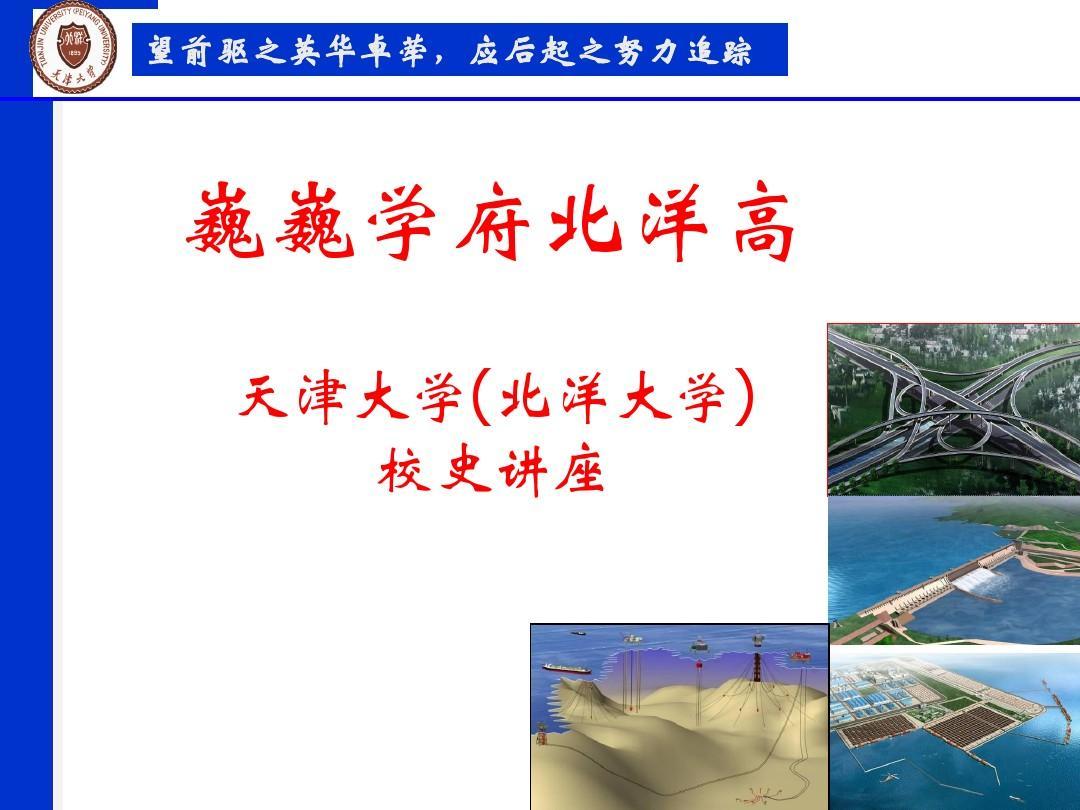 从北洋大学-天津大学校史看中国百年高等教育发展