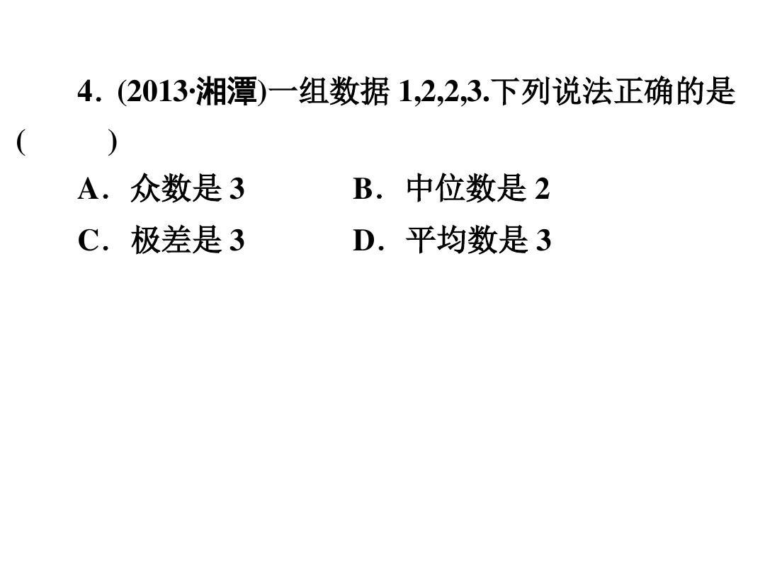 【中考备战数学(人教版)总复习阶段练习:统计与概率答案ppt