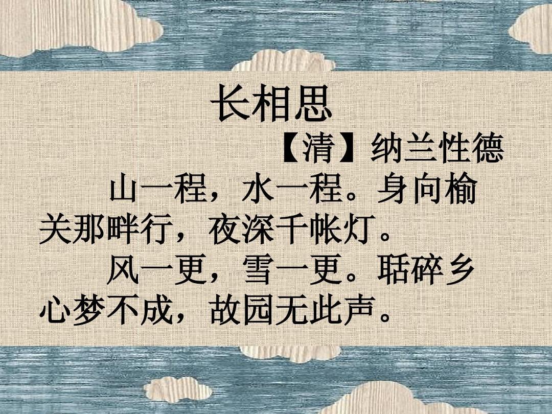 【长相思】纳兰性德.高中语文选修《中国古代诗歌散文图片
