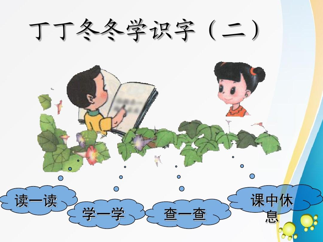 2016-2017年北师大最新版小学一年级语文下册《丁丁冬冬学识字(二)》2