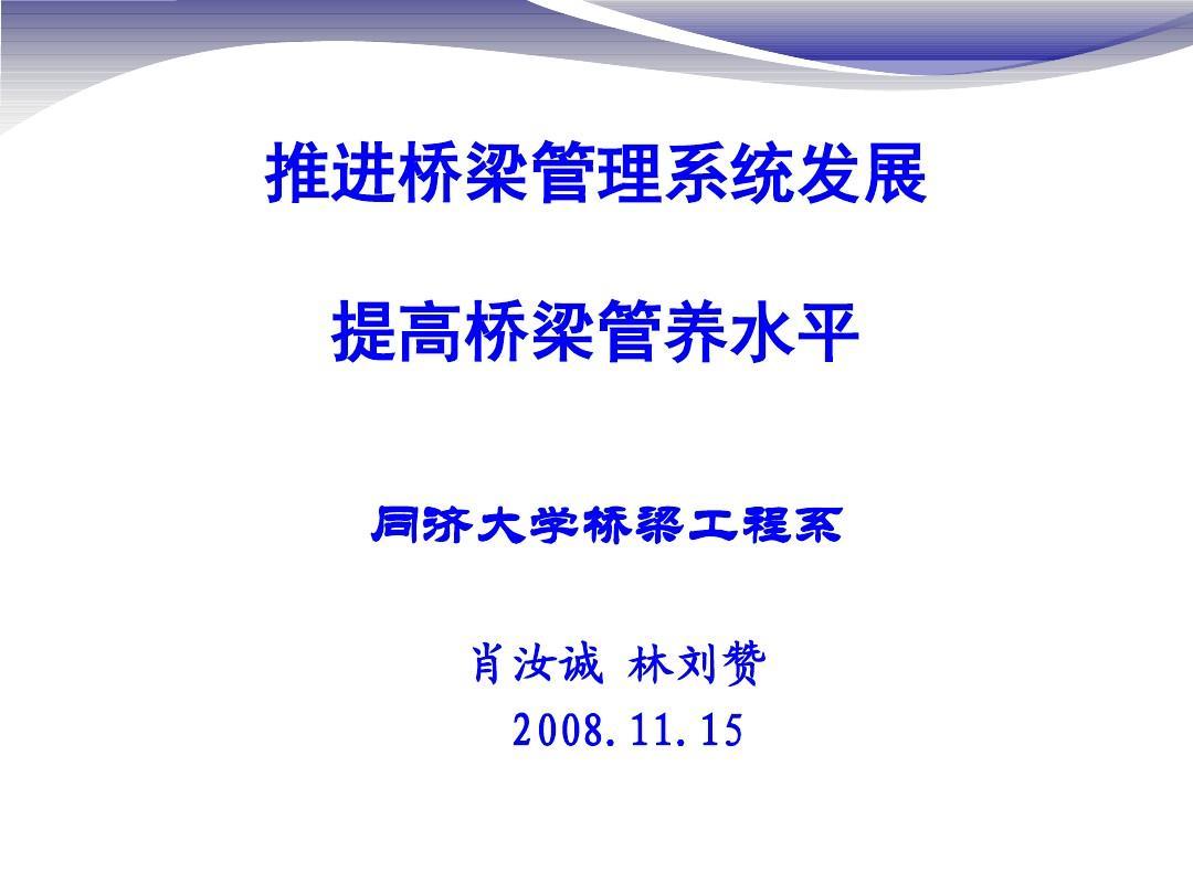 同济大学肖汝城教授ppt《桥梁管理系统》
