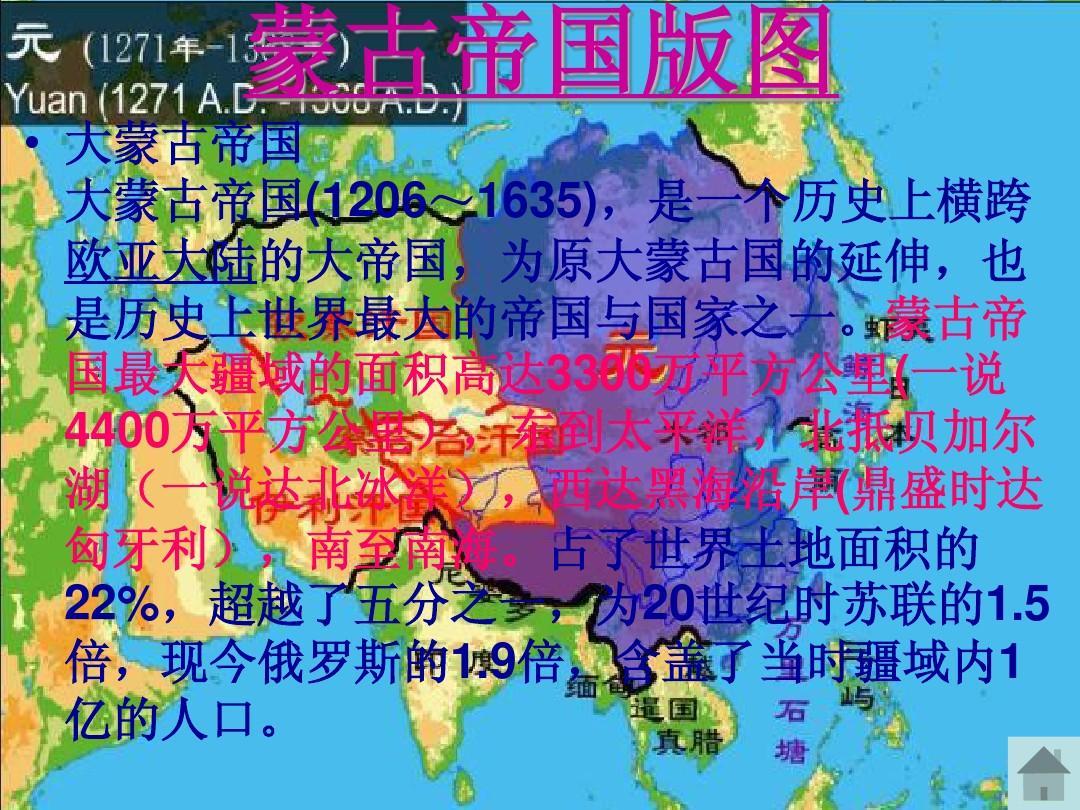 蒙古帝国ppt_word文档在线阅读与下载图片
