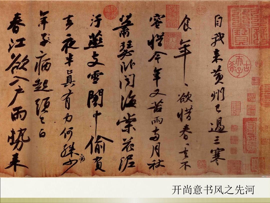 (共24页,当前第24页) 你可能喜欢 王羲之兰亭序 书法课件 田英章钢笔图片