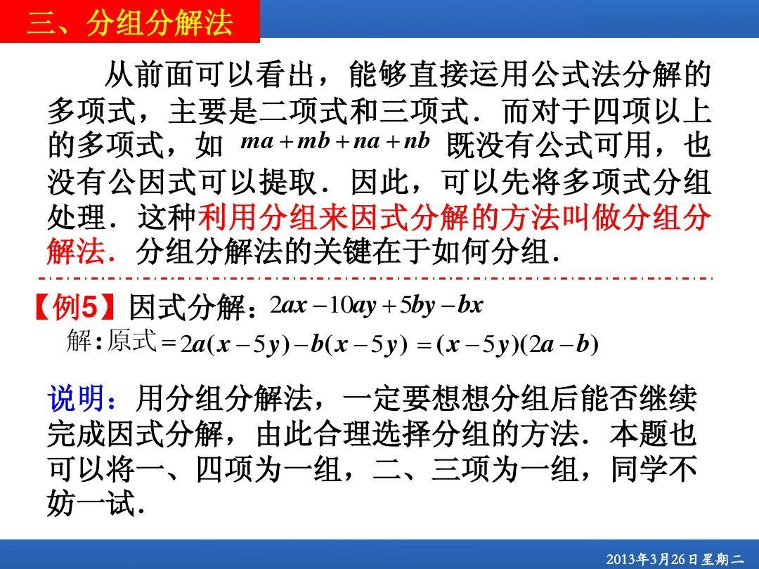 初高中数学衔接知识(因式分解)ppt图片