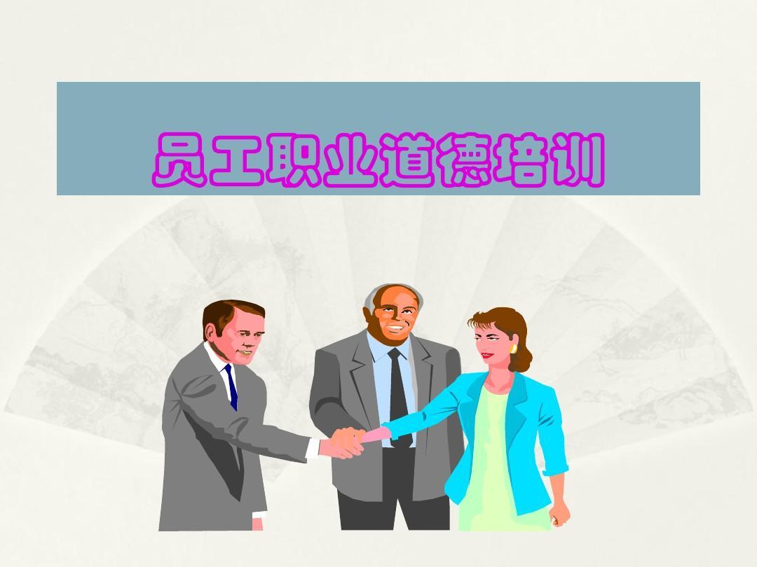 职业道德培训 腾讯视频