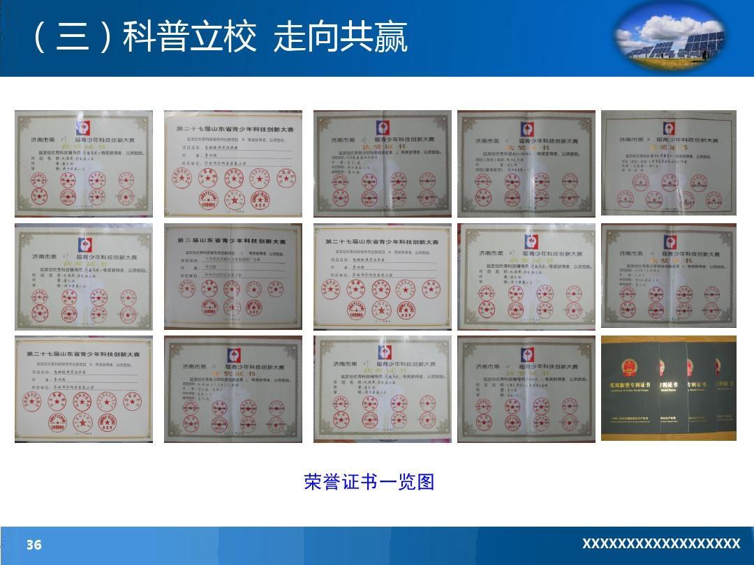 我们特征改善办学条件,实现通过教育资源最优化;努力教学地势的管理中国地形不断的常规教学设计图片