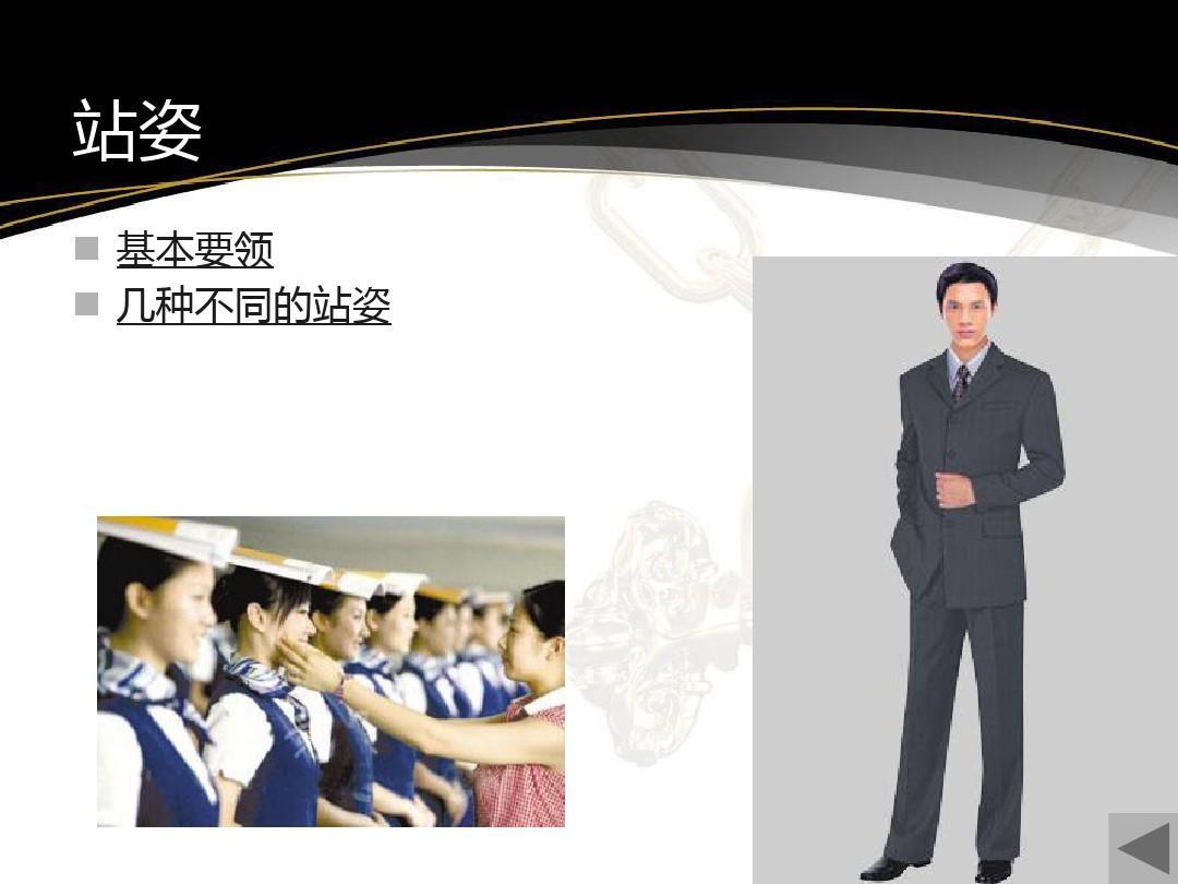 你可能喜欢 商务礼仪培训课件 行为举止礼仪 微笑服务礼仪 小主持人图片