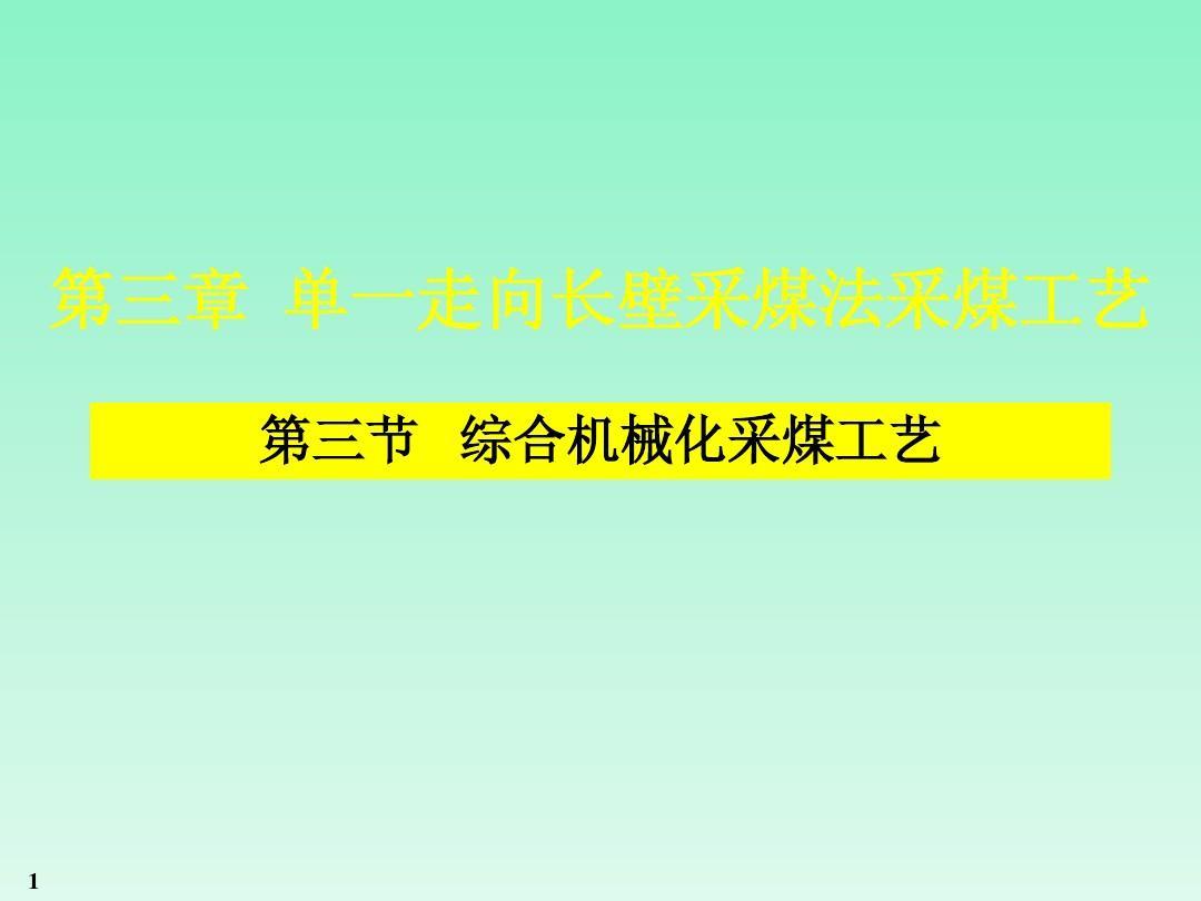 6综合机械化采煤工艺PPT_word文档在线阅读