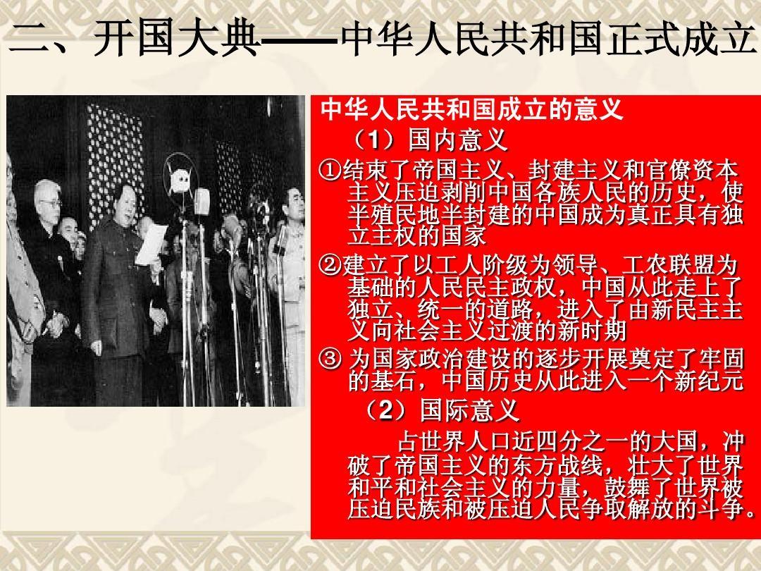 (1)国内意义 ①结束了帝国主义,封建主义和官僚资本 主义压迫剥削中国