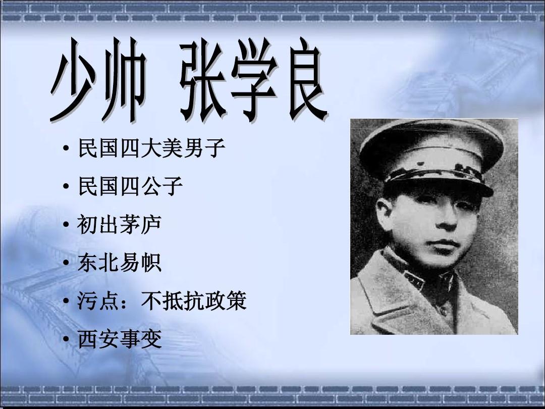 ·民國四大美男子 ·民國四公子 ·初出茅廬 ·東北圖片