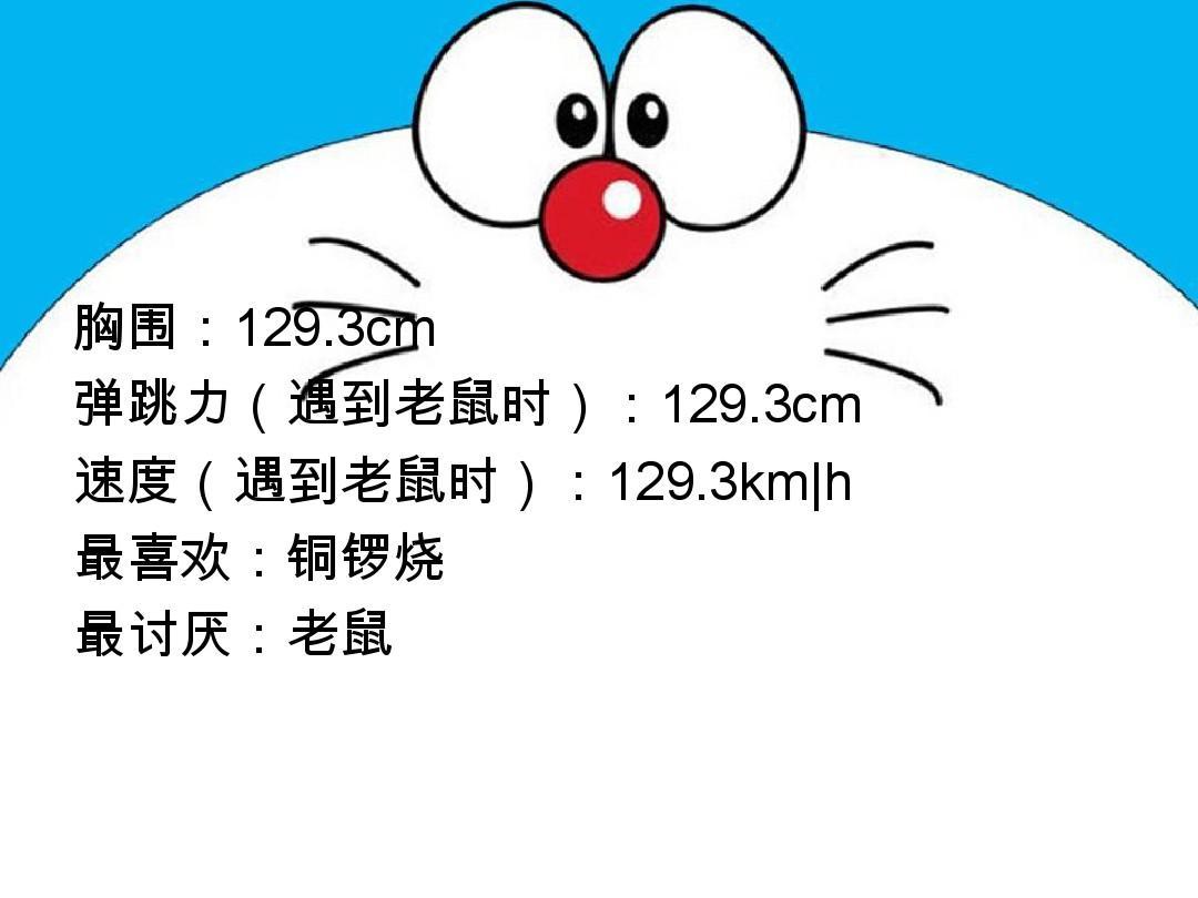 老鼠��h�_3cm 速度(遇到老鼠时):129.3km|h 最喜欢:铜锣烧 最讨厌:老鼠