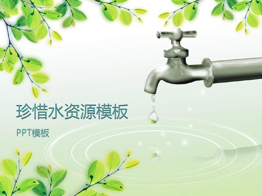 第1页 (共21页,当前第1页) 你可能喜欢 节约用水ppt 节约用水公益广告图片