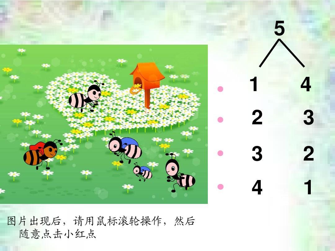 大班分解游戏有哪些图片