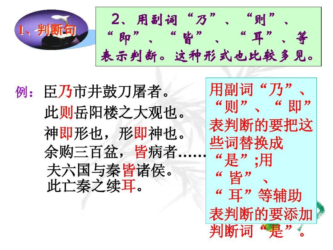 2013复习文言文高考文言文特殊高中[58张]句式ppt答案平度华乔图片