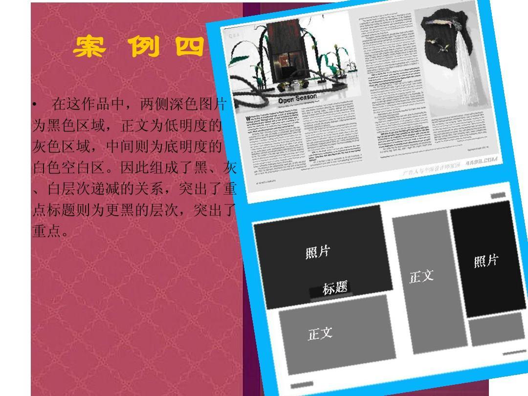 版式设计优秀作品赏析ppt上海明合文吉建筑设计有限公司图片