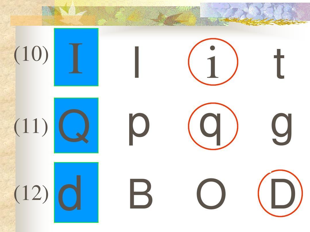 认识26个英文字母大小写ppt图片