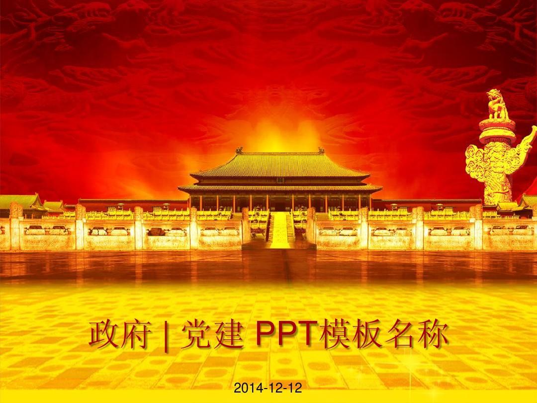 庄重 大方 中国红党建ppt模板