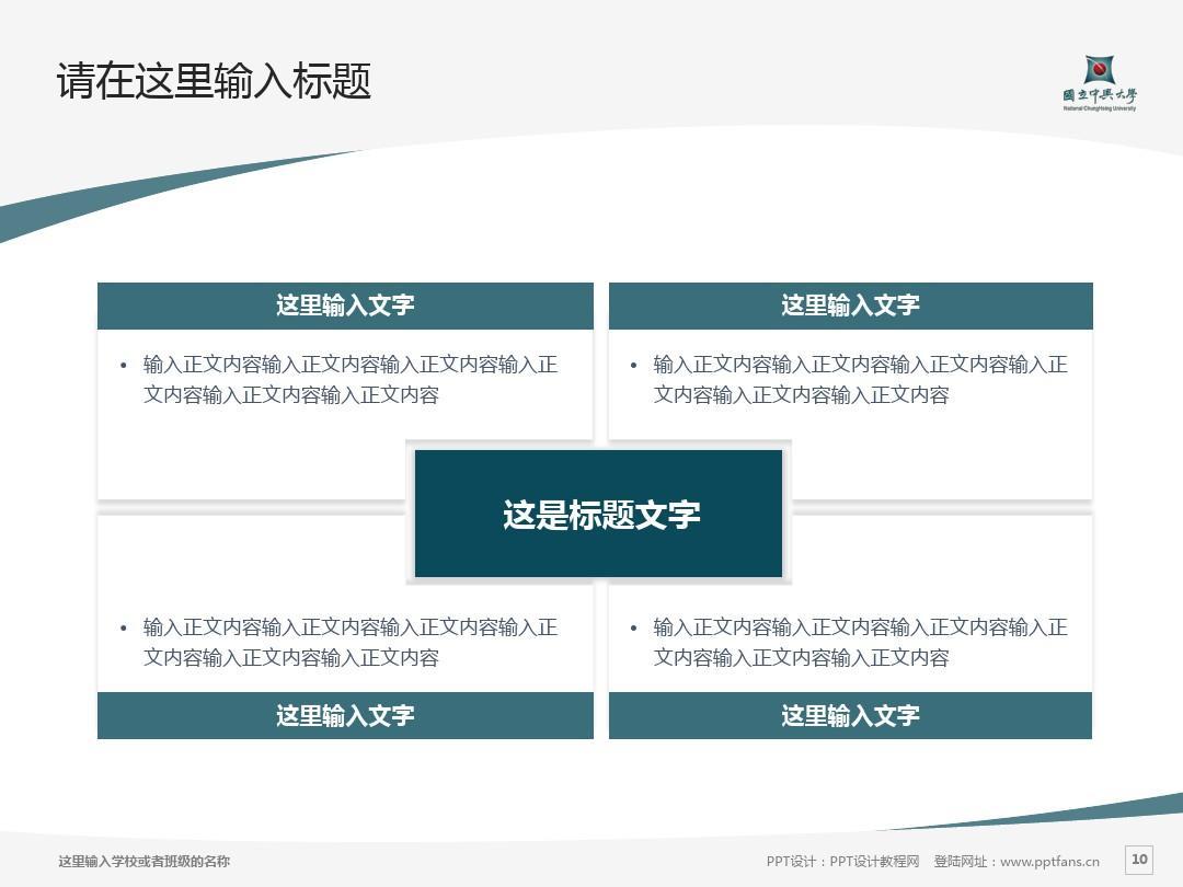深圳中兴大学ppt模板-精美开题毕业论文v模板,原创报告园林设计公司招聘台湾图片