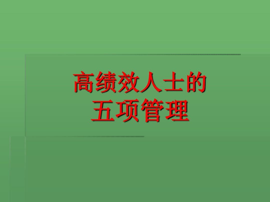 高绩效人士的五项管理课件ppt