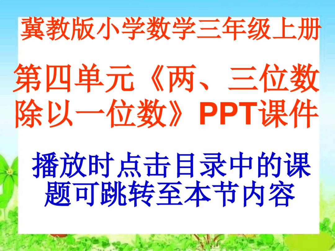 2011.11思想汇报_冀教版数学三年级上册第4单元《两、三位数除以一位数》PPT课件 ...
