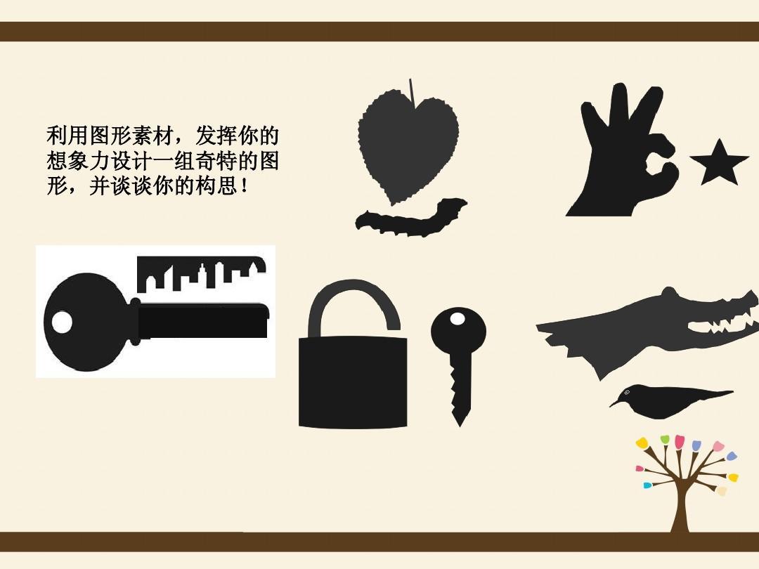 岭南版美术教材-图形·联想·创意ppt图片