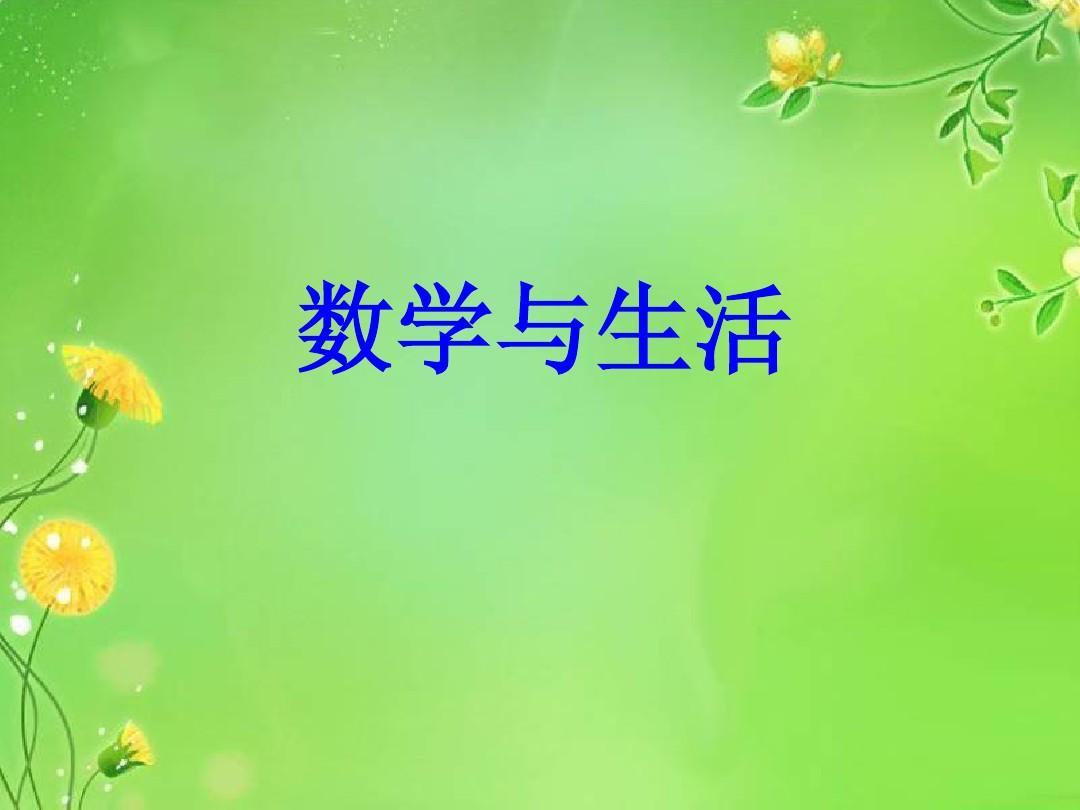 青岛版五年级数学下册数学与生活