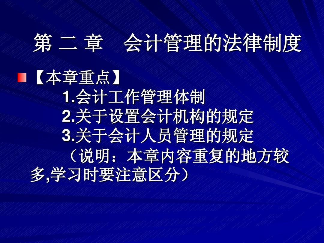 第二章会计管理的法律制度