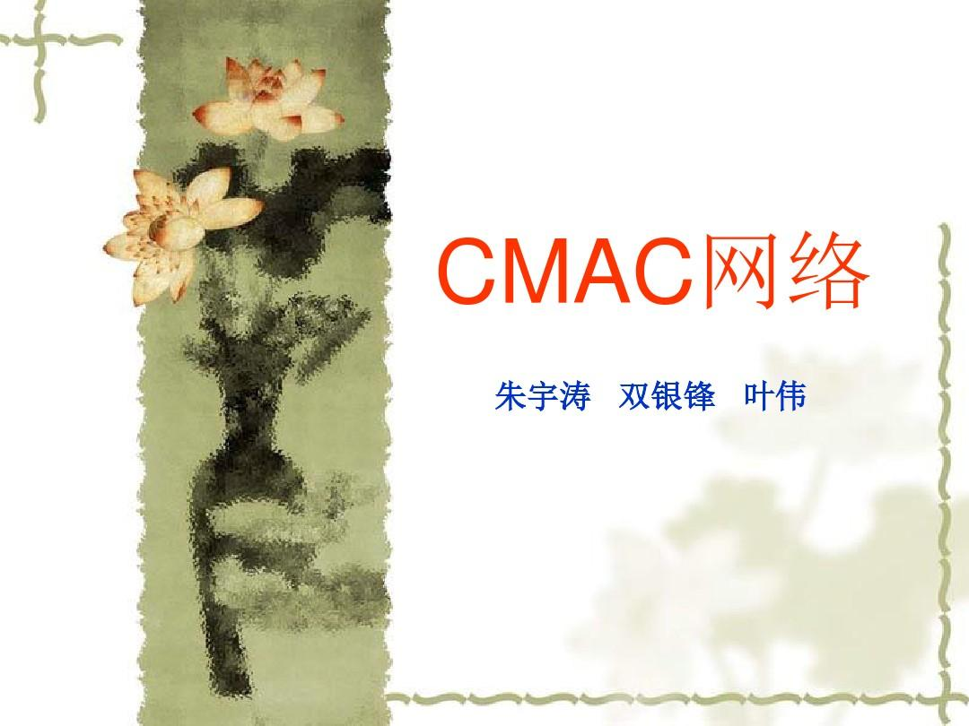 CMAC网络解析