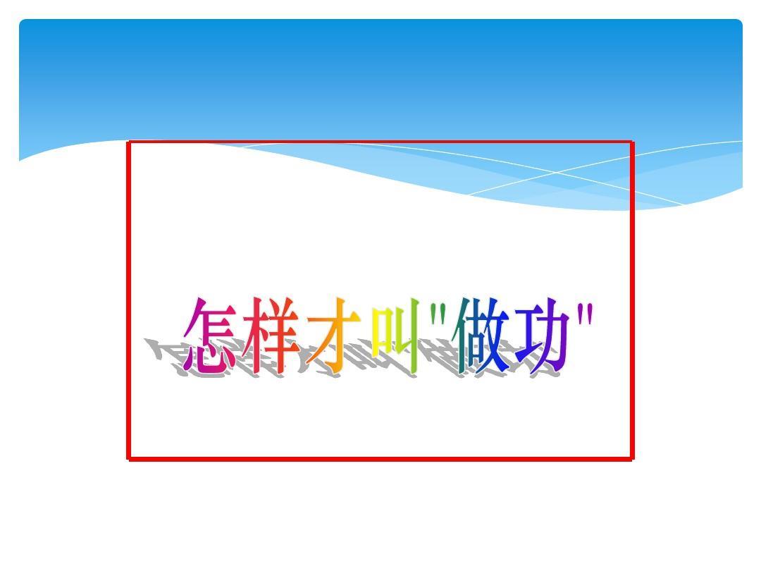 沪科粤教2011课初中少女上册九初中标版第十物理高马尾年级图片