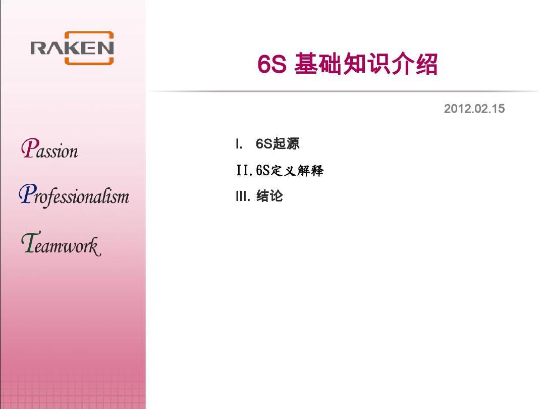 6S-基础知识介绍.