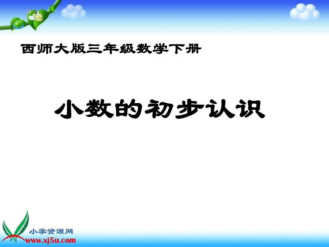 数学小数下册西师版三课件下册课件翻译数学年级的奇偶性说课稿长函数刘十九问认识图片