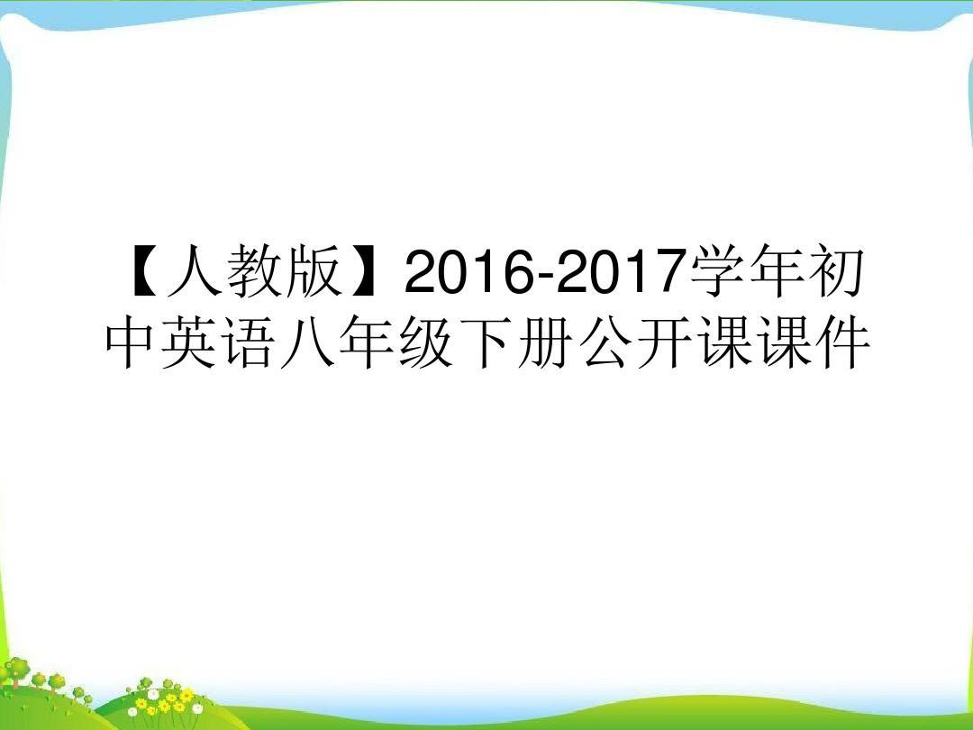 【人教版】2016-2017学年初中英语八年级下册公开课课件:Unit 8 Section B-2