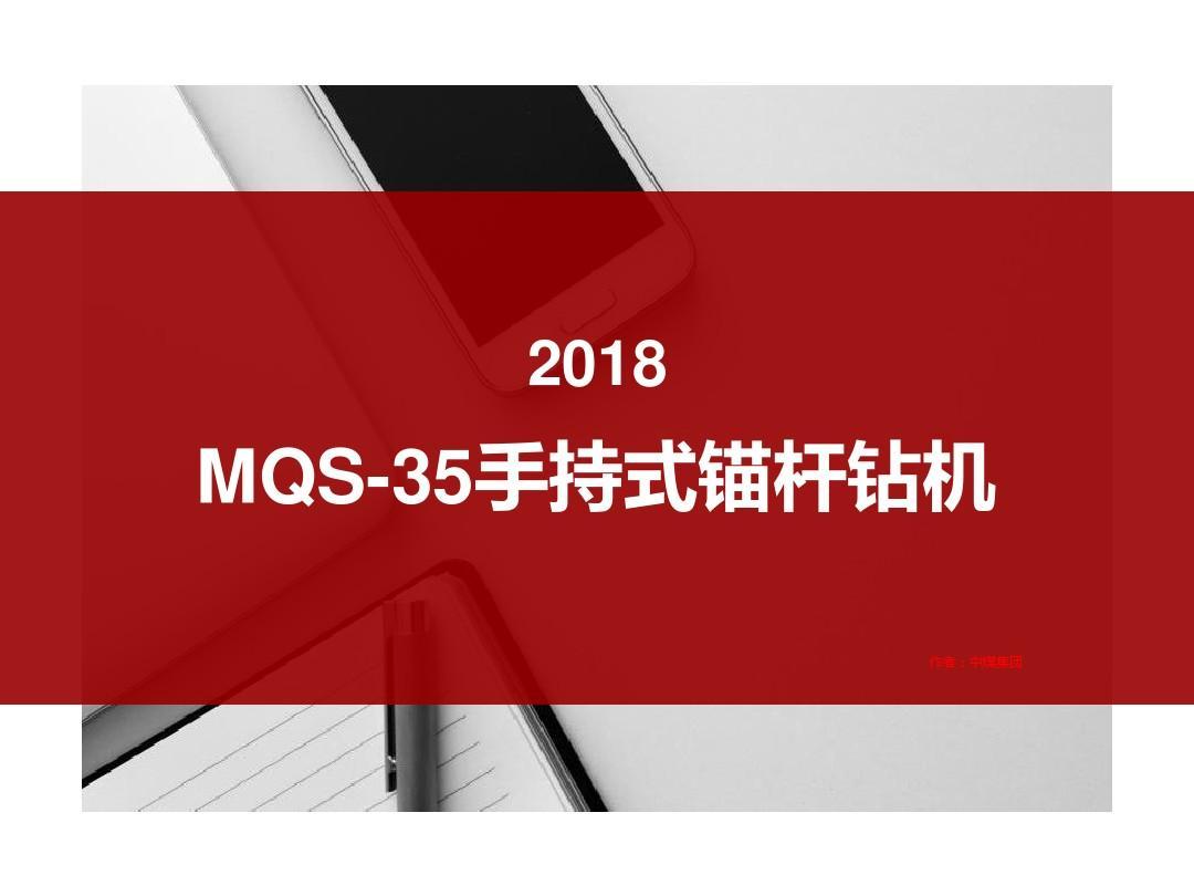 MQS-35手持式锚杆钻机