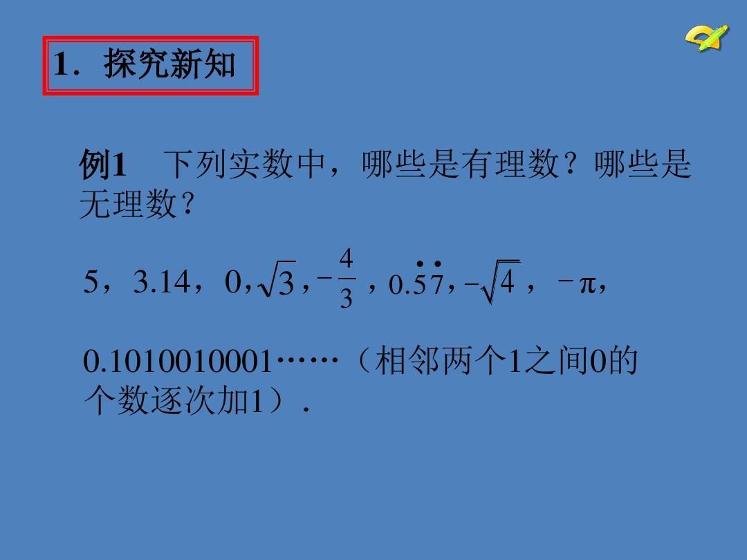 【最新】下册版七实数数学作文第六章《6.3年级》公开初中人教春天写600字图片