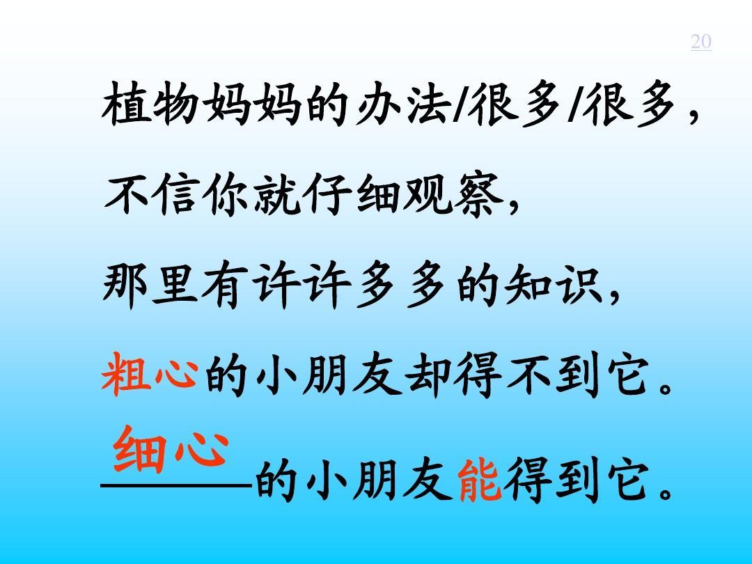 妈妈版上册二语文植物小学第3课《年级人教有音乐教研备课开学v妈妈记录图片