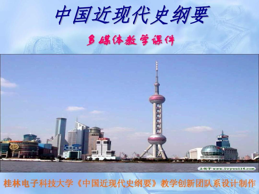 中国近代史纲要专题六 中华民族的抗日战争
