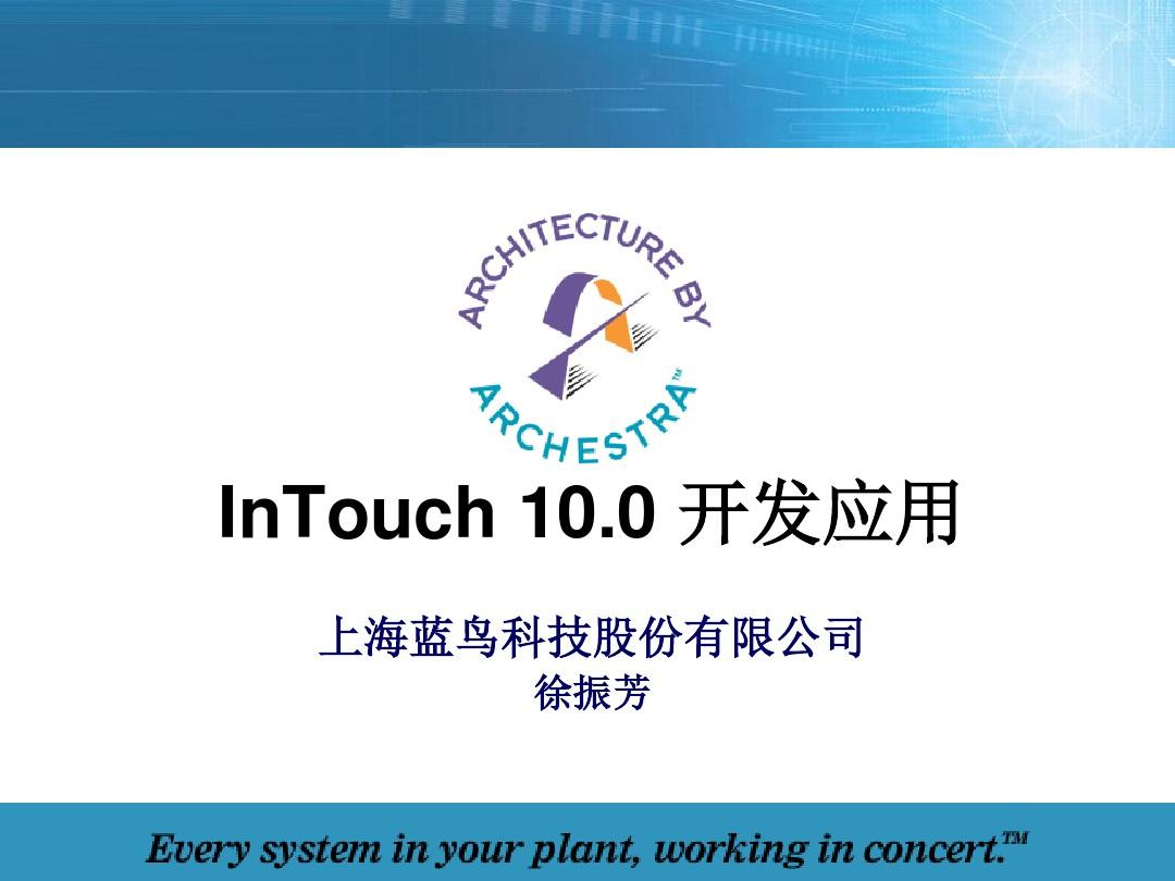intouch 破解