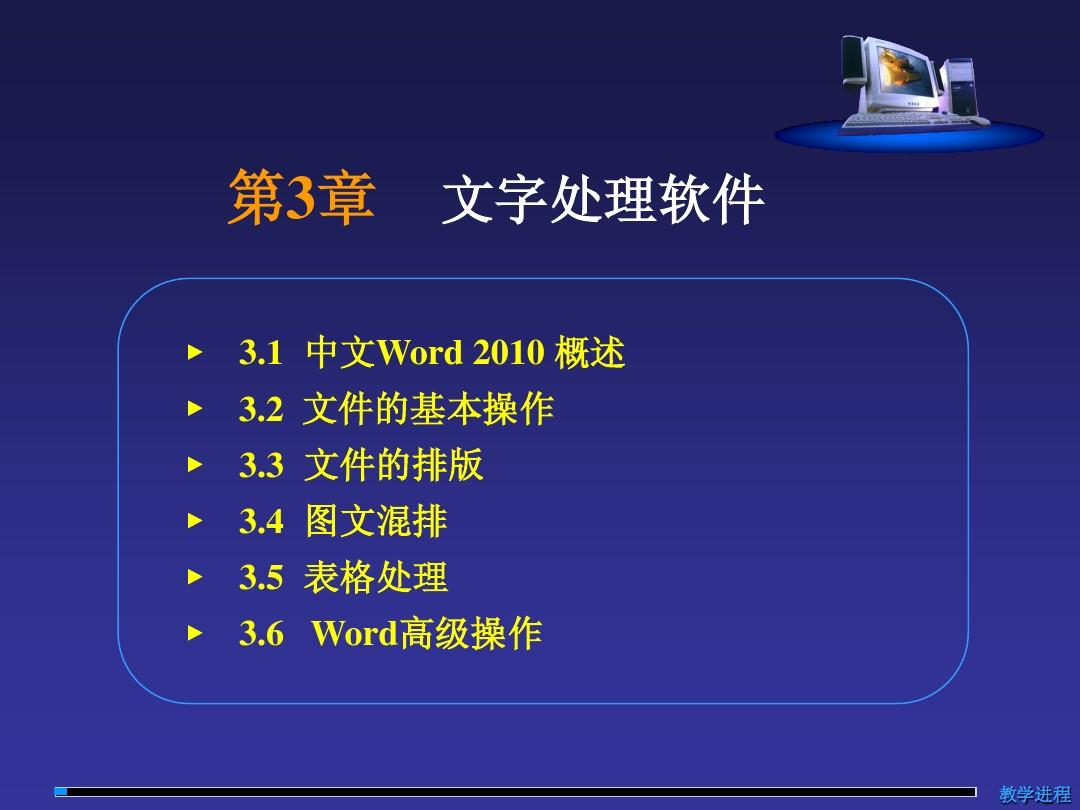 第3章 文字处理软件 Word 2010