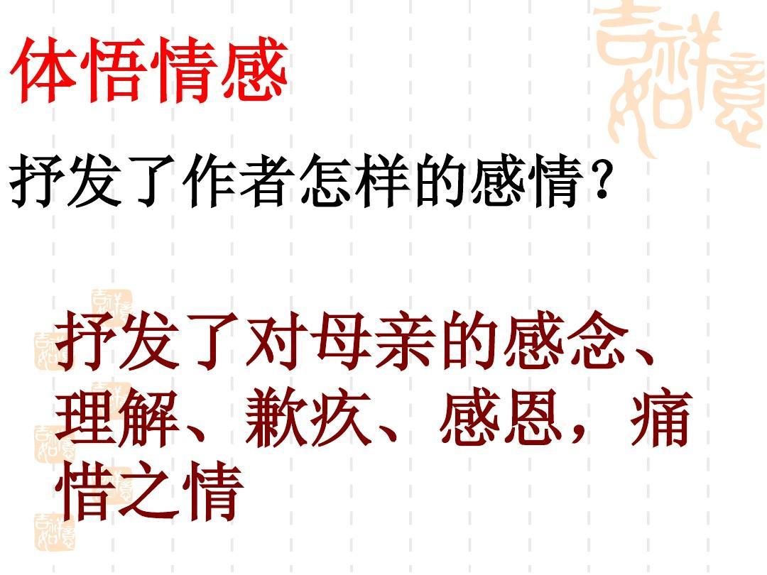 邹韬奋《_我的母亲》_ppt要(1)动作描写教学反思图片