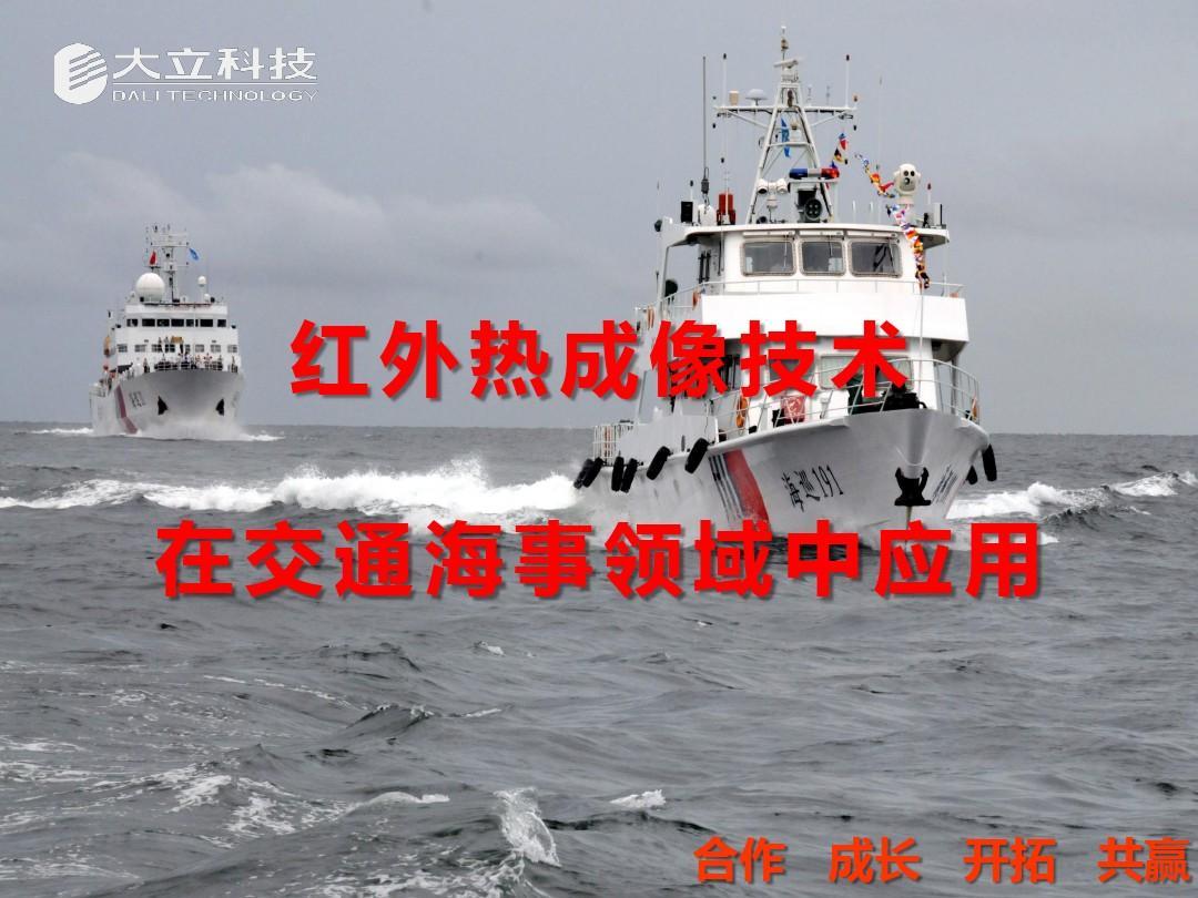 红外热成像技术在海事领域应用