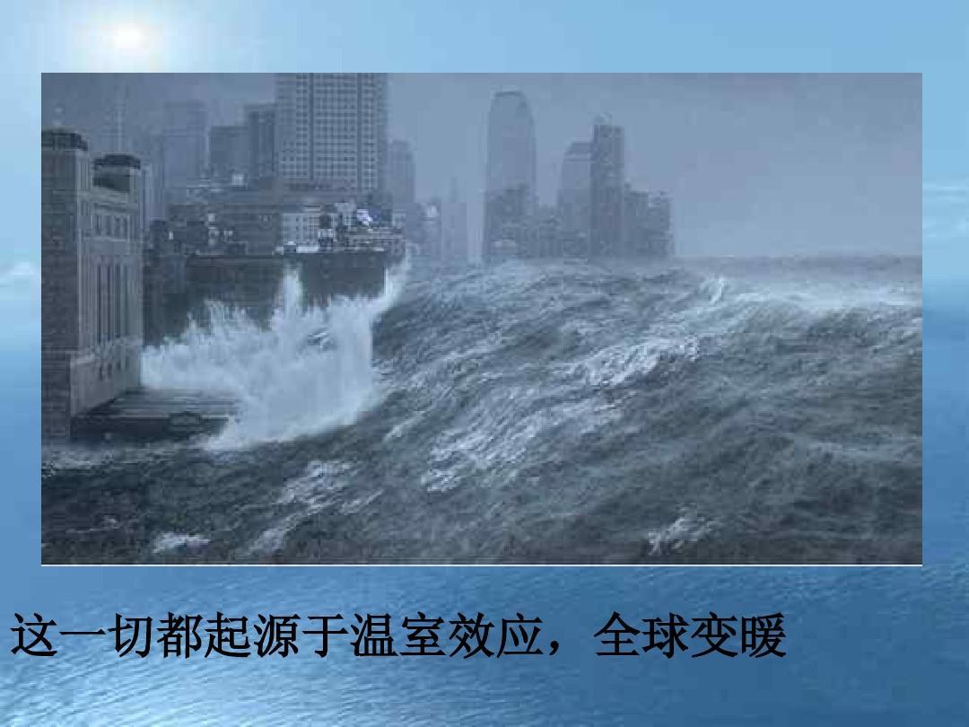 地理气候变化一高一全球必修ppt学费常平中学高中图片